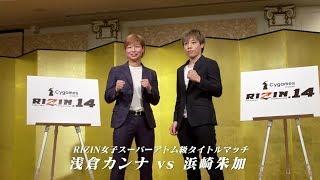 YouTube動画:【番組】RIZIN CONFESSIONS #26