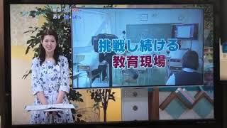 """教育特化型複業プラットフォーム""""複業先生""""KNB北日本放送オンエア"""
