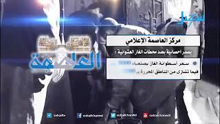 مركز العاصمة الإعلامي الحوثيون يتحكمون بـ 933 محطة غاز عشوائية في صنعاء