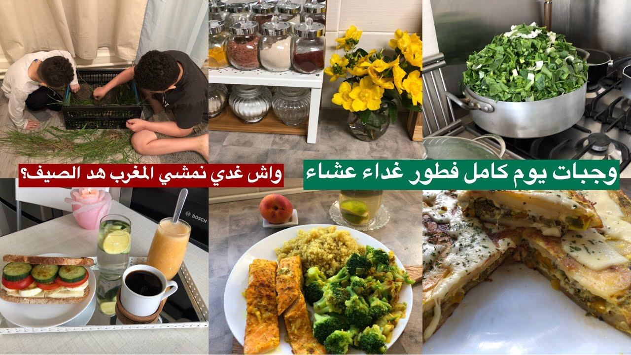 صافي شرينا كسيبة😁نربيها في المنزل🏠هاوشنو اللي خلا ولادي يطيروا بالفرحة/ زماني صاوب البقولة👌وجبات