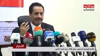 اللجنة الوطنية للتحقيق : مقتل 408 مدنيا خلال 5 أشهر   | تقرير ادهم فهد