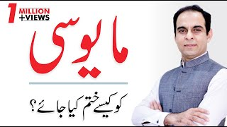 Mayoosi (Disappointment)   Qasim Ali Shah