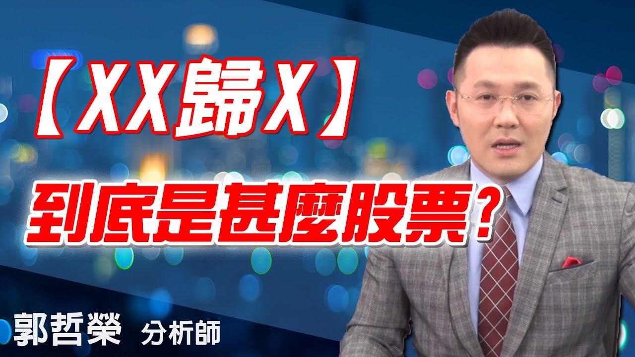 2020.07.13 郭哲榮分析師【【xx歸x】 到底是甚麼股票?】 (無廣告。有字幕版)