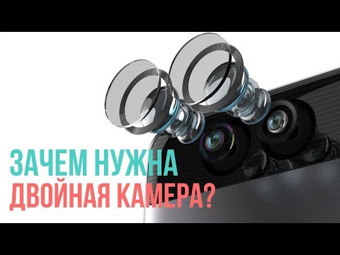 Как работает двойная камера на телефоне