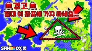[경고]이 좌표에 절대 가지마세요! x666 z413 가는 순간 무서운 일이..소름.. [램램 연구소] 마인크래프트 Minecraft - [램램]