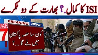 India Pakistan News Today | ISI Meeting With Khalistan Movement Founder | In Hindi Urdu
