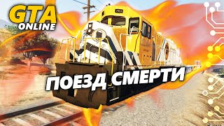 GTA 5 ONLINE - ПОЕЗД УЖАСА