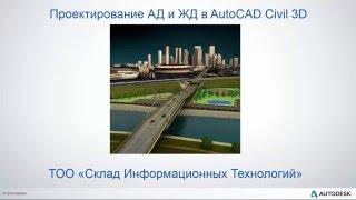 Проектирование авто и ж/д дорог в AutoCAD Civil 3D