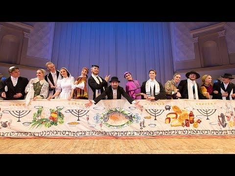 ГААНТ имени Игоря Моисеева. Еврейская сюита «Семейные радости»