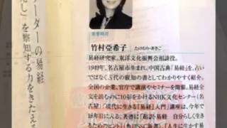 竹村亞希子さん新刊発売