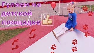Видео для детей: Гуляем на детской площадке Буратино Большая горка! Outdoor Playground! GIANT Slide!