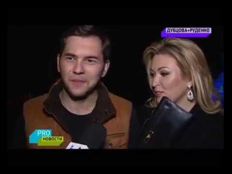 PRO-Новости: ИРИНА ДУБЦОВА и Леонид Руденко
