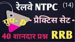 Railway || RRB NTPC || RRB group D || RRB JE || ग्रुप - D || प्रैक्टिस सेट ||  ( 14  )
