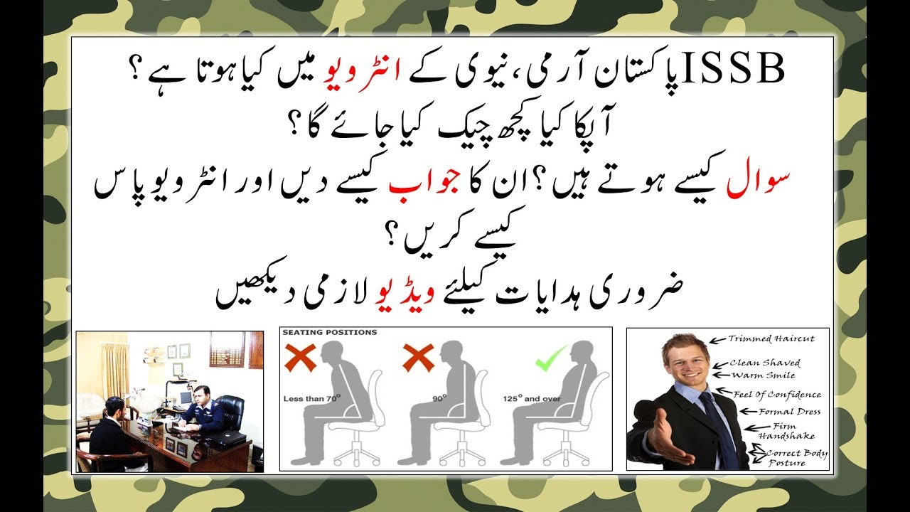 HOW TO PASS PAKISTAN ARMY, ISSB INTERVIEW TIPS TRICKS AND IMPORTANT  QUESTION/ANSWERS