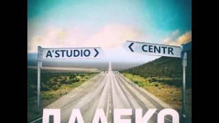 CENTR - Далеко (ft. A-Studio) audio