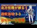 【艦これ2】北方作戦楽々周回!3-3攻略のすすめ