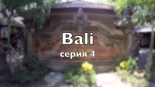 видео Достопримечательности острова Бали
