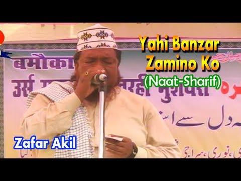 2018 उर्दू नात शरीफ़- اردو نعت شریف !यही बंज़र जमीनों को!Zafar Akil! Urdu Naat Sharif New