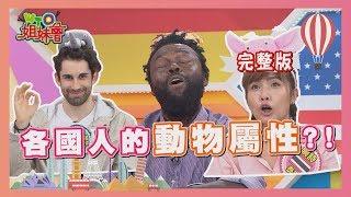 "【WTO姐妹會】2019-10-30 本性!!隱藏不了!!  各國人的""動物屬性""?!"