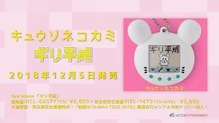 キュウソネコカミ - 「ギリ平成」全曲トレーラー