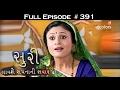 Suri - 18th February 2017 - સુરી - Full Episode