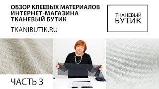 TKANIBUTIK.RU Обзор качественных клеевых материалов от европейских производителей Часть 3