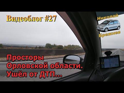 Видеоблог #27. Просторы Орловской обл.  УШЁЛ ОТ ДТП...