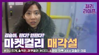 """마켓컬리 김슬아, """"판다? 안판다?"""" 지나치게 솔직한 …"""