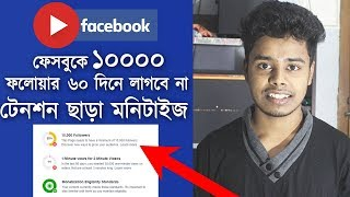 ফেসবুকে ১০০০০ ফলোয়ার ছাড়া মনিটাইজ  Facebook monetization without 10000 follower