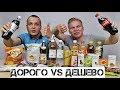 ДОРОГО VS ДЕШЕВО ЕДА / Пробуем и сравниваем продукты Каждый День