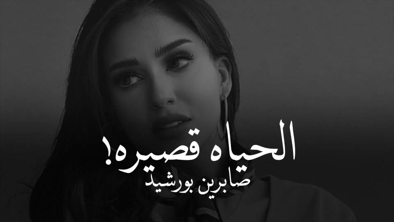 """اخر ماقالته المذيعه صابرين بو رشيد الله يرحمها """" احس الحياه قصيره"""