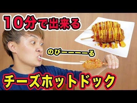 【エラズキッチン】超簡単!!韓国の激うまチーズホットドックの作り方