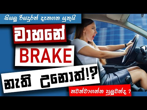 HOW TO STOP VEHICLE IF BRAKE FAILS! ,(Sinhala) Every driver should know This. MRJ