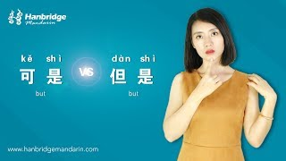 Hanbridge mandarin HSK Grammar video : How to use 可是 and 但是