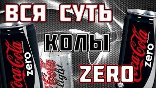 """ВСЯ СУТЬ """"Coca-Cola ZERO"""""""