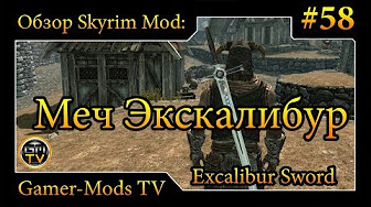 ֎ Меч Экскалибур / Excalibur Sword ֎ Обзор мода для Skyrim ֎ #58