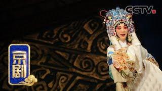 《CCTV空中剧院》 20190612 京剧《文姬归汉》(访谈)| CCTV戏曲