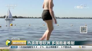 [国际财经报道]热点扫描 热浪席卷欧洲 多国酷暑难耐| CCTV财经