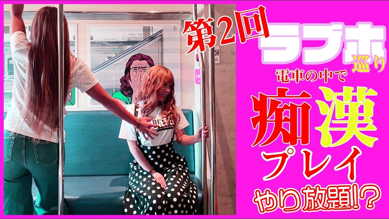 【第2回ラブホ巡り】大胆な痴漢行為!?電車風ラブホに潜入!!!
