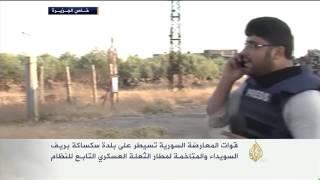 المعارضة السورية تسيطر على بلدة سكاكة بريف السويداء