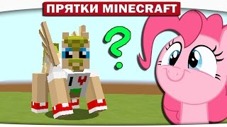 Прятки с поняшками 76 - Это Секрет My Little Pony Minecraft