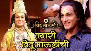 Gambar cover Vithu Mauli | Get Ready With  Vithu Mauli | Ajinkya Raut Talks About His Make Up | Star Pravah