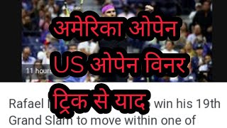 ट्रिक| अमेरिका ऑपेन 2019| US OPEN 2019| US OPEN WINNER | US OPEN WINNER LIST| US OPEN WINNER LIST 20