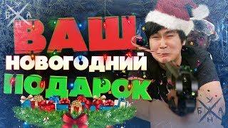 ANOIR – Ваш Новогодний Подарок