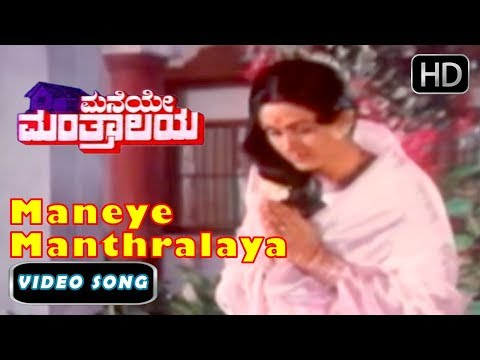 Maneye Manthralaya Manase Devalaya Song | Maneye Manthralaya Movie | K J Yesudas