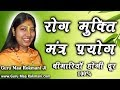 र ग म क त म त र प रय ग Mantra For Healthy Life mp3