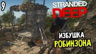 Stranded Deep Прохождение На Русском #9 — ИЗБУШКА РОБИНЗОНА