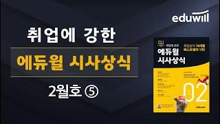 취업에 강한 에듀윌 월간 시사상식 2월호 강의 ⑤|에듀…