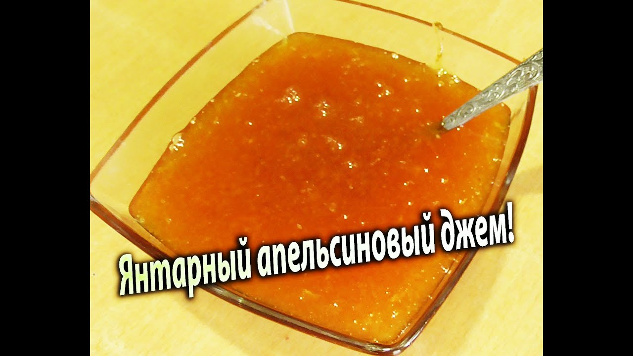 Как сделать из апельсинов варенье