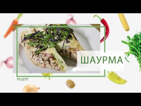 Шаурма: Как приготовить шаурму от Василия Емельяненко